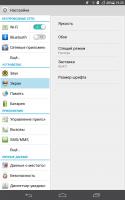 Обзор Huawei MediaPad T1 8.0 3G: о пользе ломки стереотипов Другие устройства  - 1431712195_037