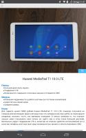 Обзор Huawei MediaPad T1 8.0 3G: о пользе ломки стереотипов Другие устройства  - 1431712646_022