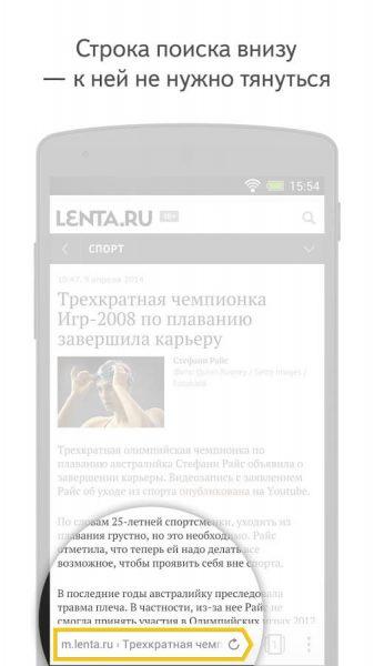 Яндекс Браузер для Android Интернет  - YAndeks.Brauzer-dlya-android-2