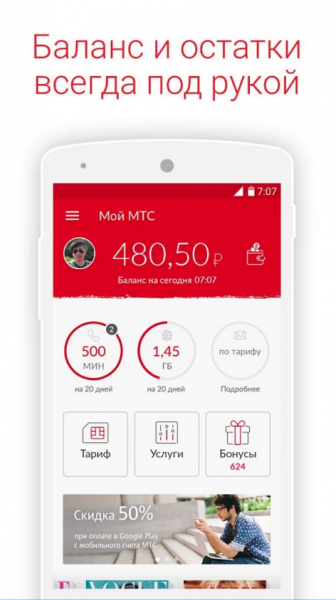 Мой МТС для Android Для работы  - 1-17