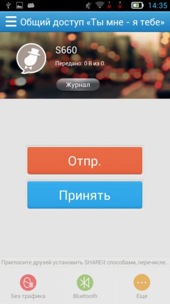 SHARE it - File Transfer для Andrid Системные приложения  - 1-19