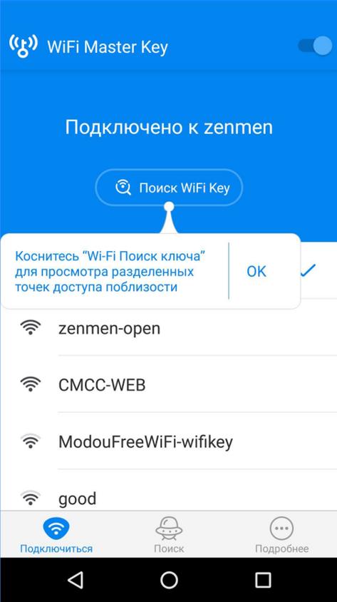 WiFi Master Key для Android Интернет  - 1-20