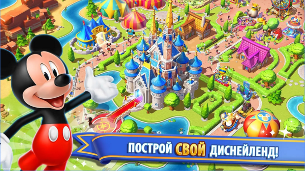 Волшебные королевства Disney для Android Симуляторы  - 1-21