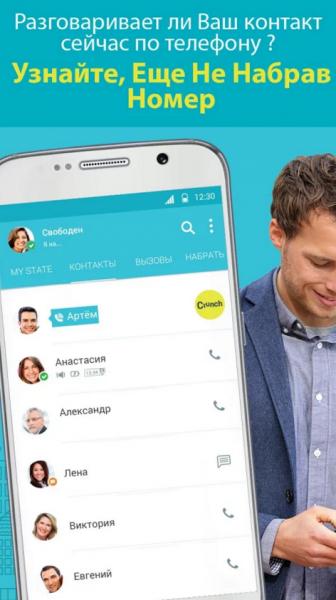 MyState Умные Звонки+Kонтакты для Android Системные приложения  - 1-22