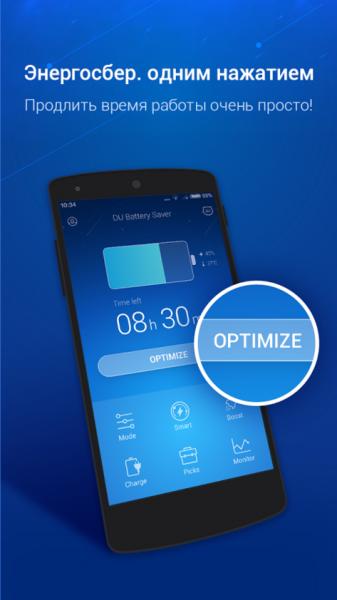 DU Battery Saver для Android Системные приложения  - 1-24