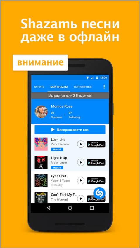 Shazam для Android Мультимедиа  - 1-26