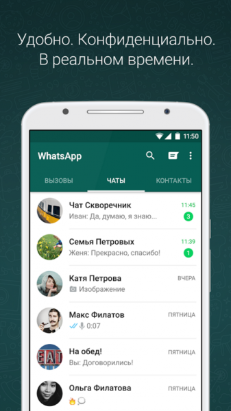 WhatsApp Android Интернет  - 1-5