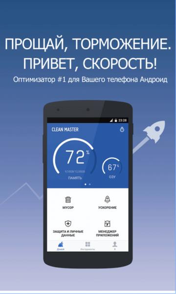 Clean Master для Android Системные приложения  - 1-7