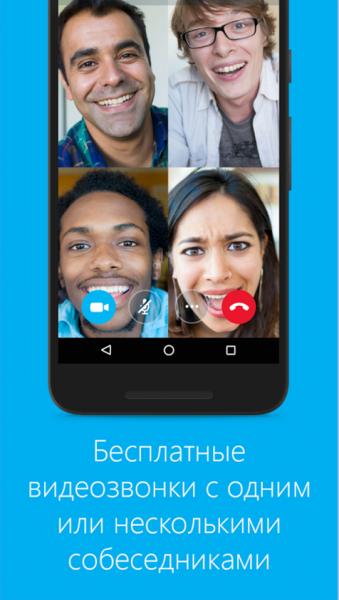 Skype для Android Интернет  - 1-8