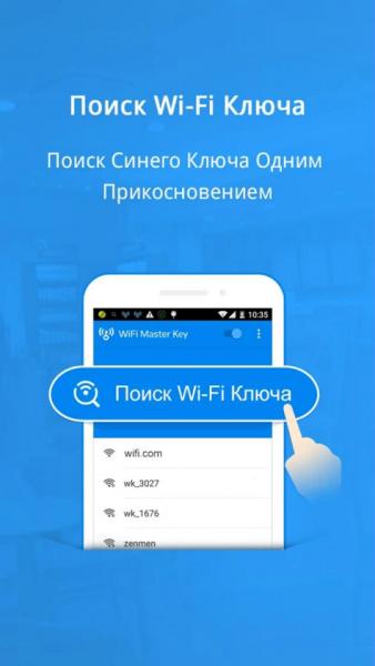 WiFi Master Key для Android Интернет  - 2-18