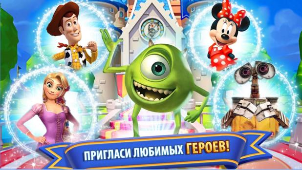 Волшебные королевства Disney для Android Симуляторы  - 2-19