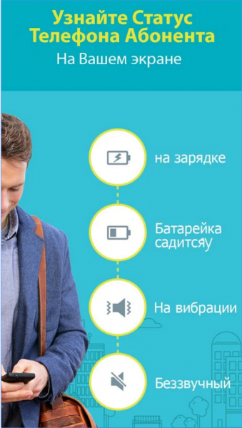 MyState Умные Звонки+Kонтакты для Android Системные приложения  - 2-20