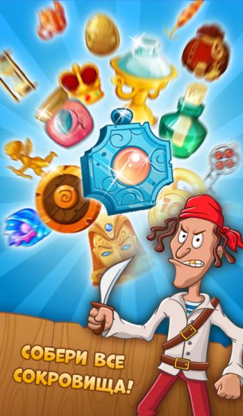 Сокровища Пиратов для Android Казуальные  - 2-23