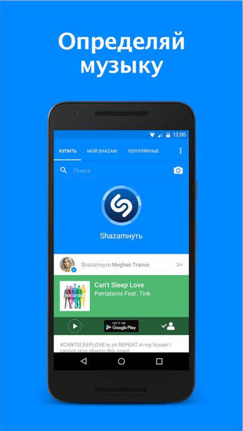 Shazam для Android Мультимедиа  - 2-24