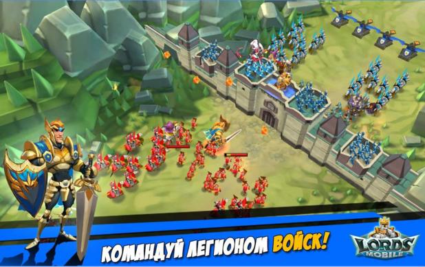 Lords Mobile для Android Стратегии  - 2-25
