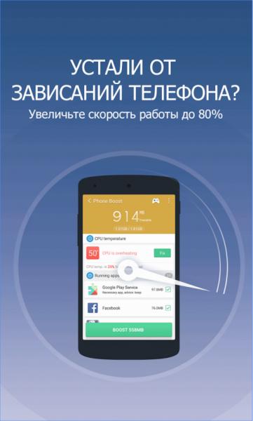 Clean Master для Android Системные приложения  - 2-5