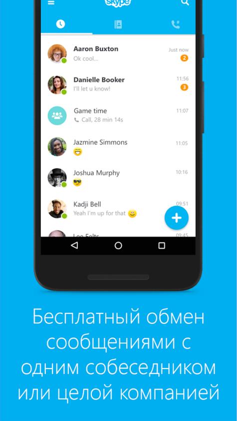 Skype для Android Интернет  - 2-6