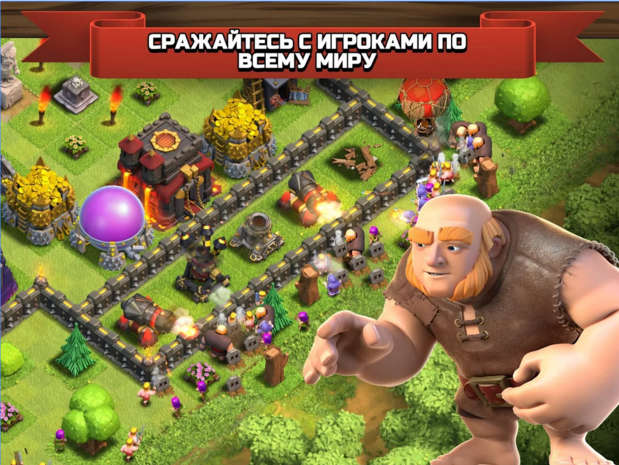 Clash of Clans для Android Стратегии  - 3-3