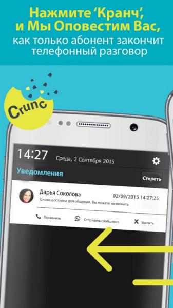 MyState Умные Звонки+Kонтакты для Android Системные приложения  - 3-8