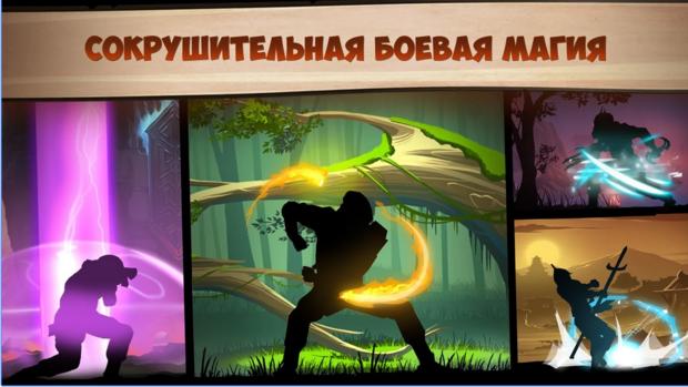 Shadow Fight 2 для Android Экшны, шутеры  - 3-9