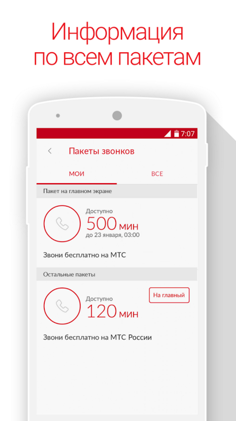 Мой МТС для Android Для работы  - 2-15