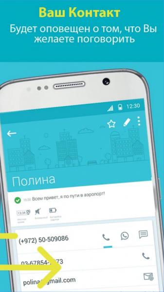 MyState Умные Звонки+Kонтакты для Android Системные приложения  - 4-1
