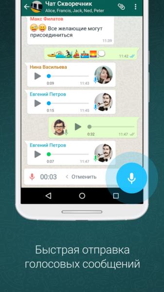 WhatsApp Android Интернет  - 4