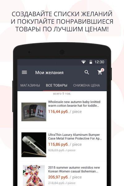 AliExpress для Android Интернет  - aliexpress-4.8.1-8