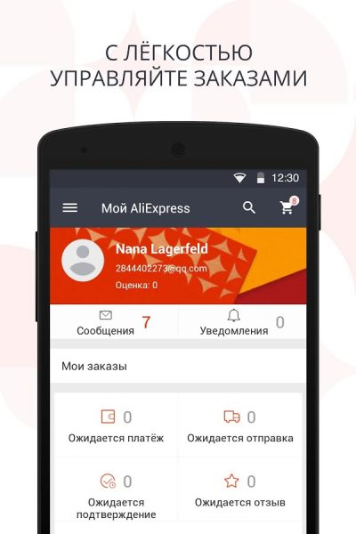AliExpress для Android Интернет  - aliexpress-dlya-android-2