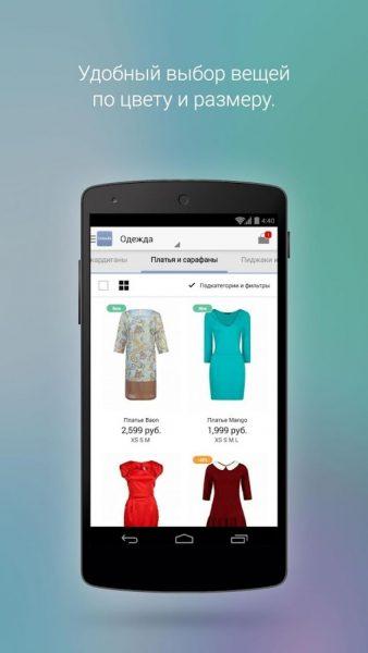 Lamoda - Онлайн магазин одежды для Android Интернет  - lamoda-Onlajn-magazin-odezhdy-dlya-android-2