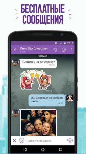 Viber для Андроид скачать бесплатно Интернет  - 2-2