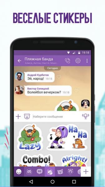 Viber для Андроид скачать бесплатно Интернет  - 3