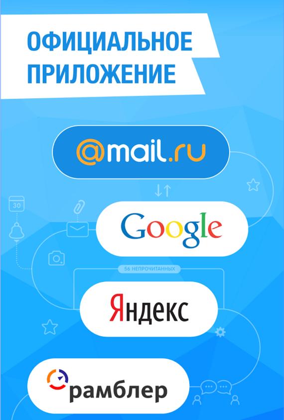 Почта Mail.Ru для Android Офисные приложения  - 1-1