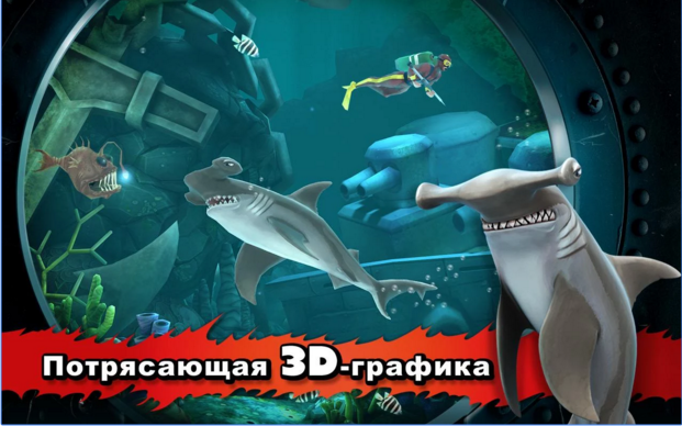 Hungry Shark Evolution для Android Аркады - 1-15