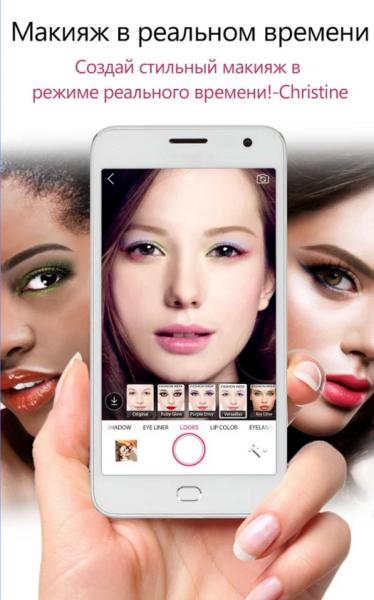YouCam Makeup для Android Приложения  - 1-16