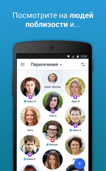 Badoo для Android Интернет  - 1-17