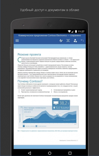 Microsoft Word для Android Офисные приложения  - 1-20