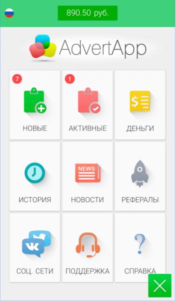 AdvertApp для Android Приложения  - 1-21