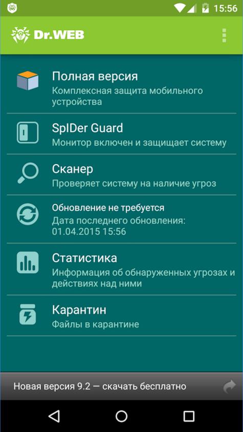Dr Web для Android Light / Pro Безопасность  - 1-4