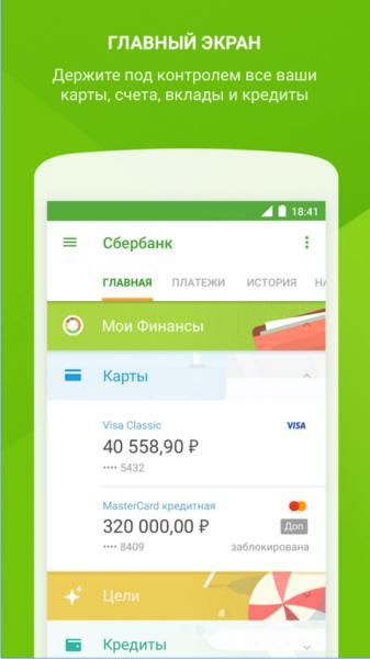 Сбербанк для Android Для работы  - 1-6