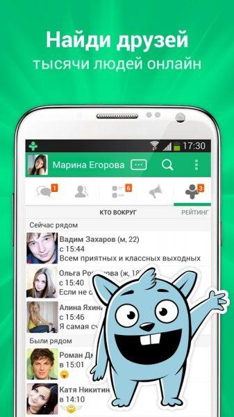 Друг Вокруг на Андроид Приложения - 1398594265_1