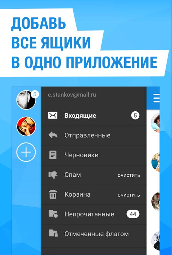 Почта Mail.Ru для Android Офисные приложения  - 2-1