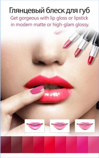 YouCam Makeup для Android Приложения  - 2-16