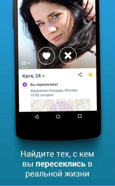 Badoo для Android Интернет  - 2-17