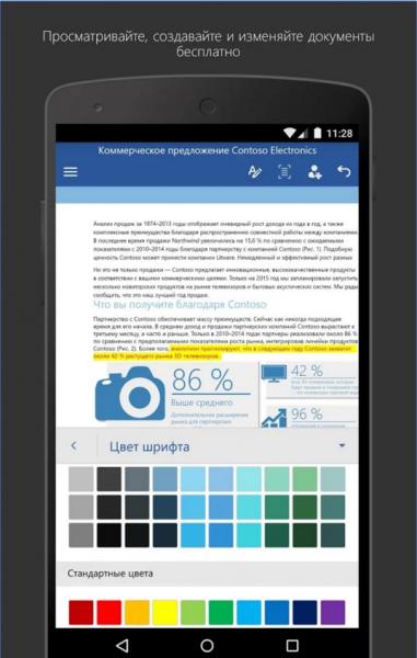 Microsoft Word для Android Офисные приложения  - 2-20