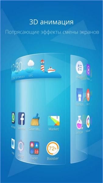 CM Launcher для Android Интерфейс  - 2-24
