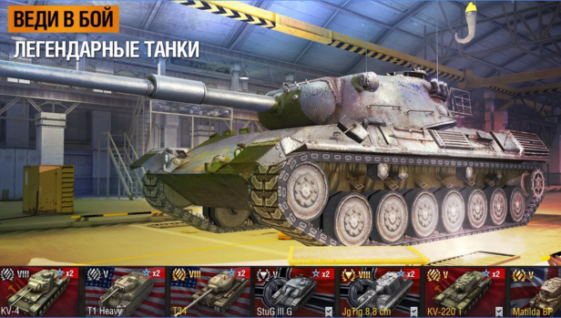 World of Tanks Blitz для Android Экшны, шутеры  - 2-3