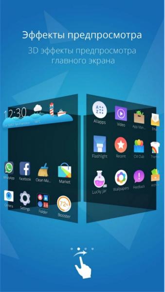CM Launcher для Android Интерфейс  - 3-11