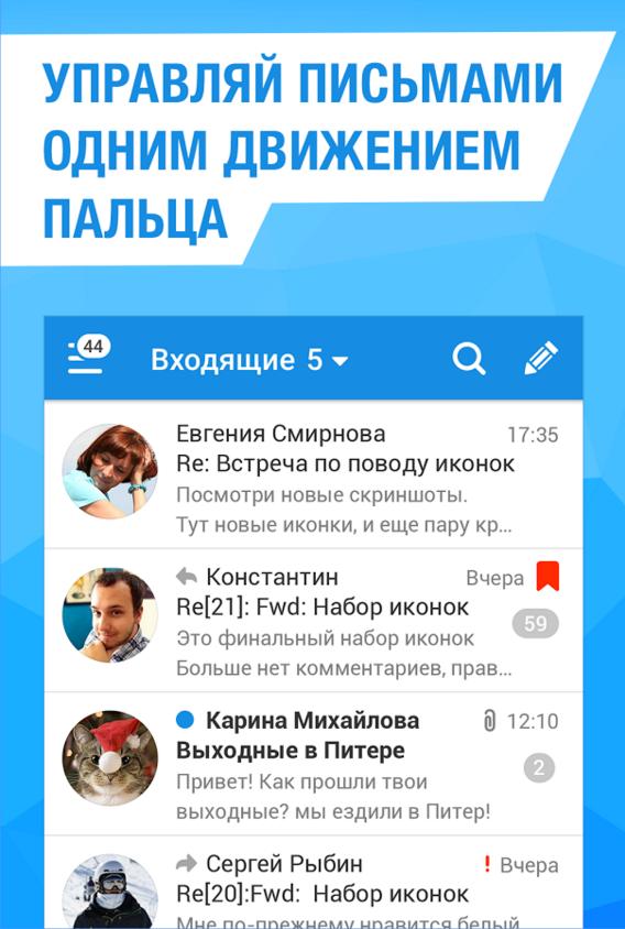 Почта Mail.Ru для Android Офисные приложения  - 3