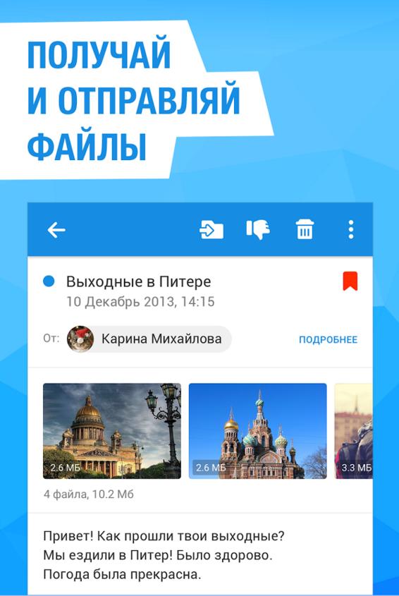 Почта Mail.Ru для Android Офисные приложения  - 4